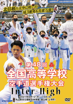 第48回全国高等学校空手道選手権大会(DVD版) ジャケット画像