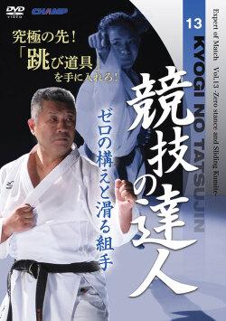 競技の達人 第13巻 -ゼロの構えと滑る組手 編-(DVD版) ジャケット画像