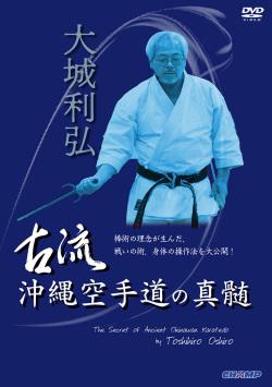 大城利弘 古流沖縄空手道の真髄(DVD版) ジャケット画像
