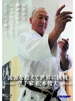 流派を超えて世界に挑戦 -空手家 松本俊夫- (DVD) ジャケット画像