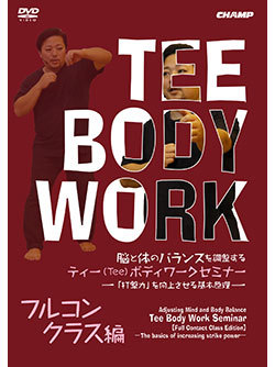 脳と体のバランスを調整する ティー(Tee)ボディワークセミナー 【フルコンクラス 編】(DVD版) ジャケット画像