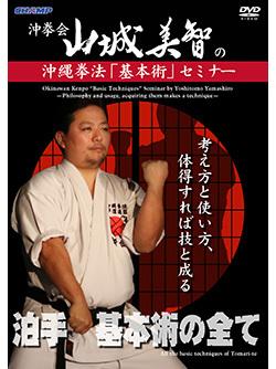 沖拳会・山城美智の沖縄拳法「基本術」セミナー -考え方と使い方、体得すれば技と成る-(DVD版) ジャケット画像
