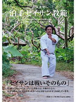 泊手セイサン教範 TOMARI-TE Seisan Kyouhan ジャケット画像