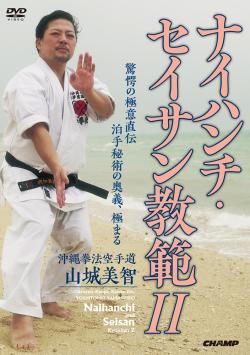 沖縄拳法空手道 山城美智 ナイハンチ・セイサン教範 2(DVD版) ジャケット画像