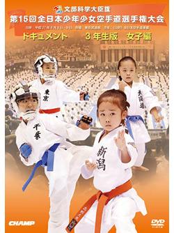第15回全日本少年少女空手道選手権大会[3年生女子編](DVD版) ジャケット画像