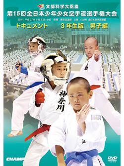 第15回全日本少年少女空手道選手権大会[3年生男子編](DVD版) ジャケット画像