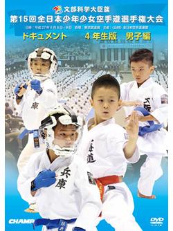 第15回全日本少年少女空手道選手権大会[4年生男子編](DVD版) ジャケット画像