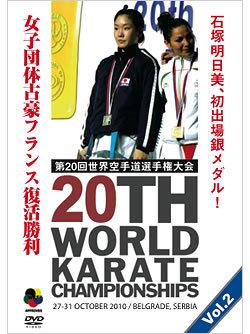 第20回世界空手道選手権大会 Vol.2 組手編(DVD) ジャケット画像