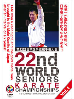 第22回世界空手道選手権大会 Vol.1 【組手編1】  ジャケット画像