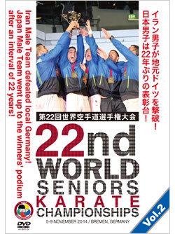 第22回世界空手道選手権大会 Vol.2 【組手編2】  ジャケット画像