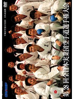 第28回全日本実業団空手道選手権大会(DVD) ジャケット画像