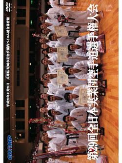 第29回全日本実業団空手道選手権大会(DVD) ジャケット画像