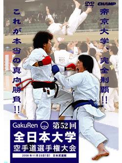 第52回全日本大学空手道選手権大会(DVD) ジャケット画像