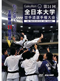 第54回全日本大学空手道選手権大会 (DVD) ジャケット画像