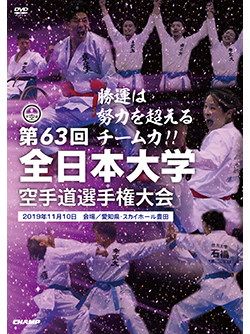第63回全日本大学空手道選手権大会(DVD版) ジャケット画像