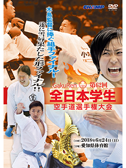 第62回全日本学生空手道選手権大会(DVD版) ジャケット画像