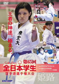 第65回全日本学生空手道選手権大会(DVD版) ジャケット画像