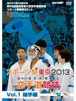 第68回国民体育大会空手道競技会 スポーツ祭東京2013[Vol.1 組手編]  ジャケット画像