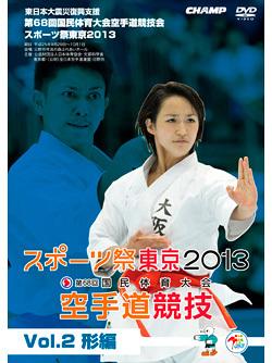 第68回国民体育大会空手道競技会 スポーツ祭東京2013[Vol.2 形編 ]  ジャケット画像