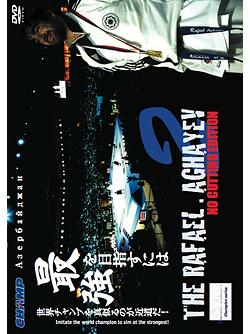 THE RAFAEL.AGHAYEV 2 [ラファエル・アガイエフ 2] ノーカットエディション (DVD) ジャケット画像