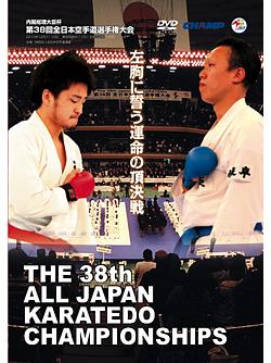 第38回全日本空手道選手権大会 個人戦 (DVD) ジャケット画像