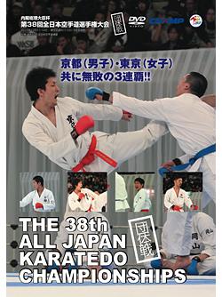 第38回全日本空手道選手権大会 団体戦 (DVD) ジャケット画像