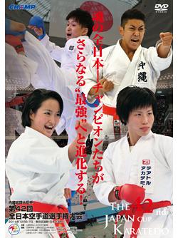 第42回全日本空手道選手権大会(DVD版) ジャケット画像