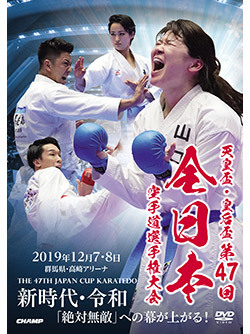 天皇盃・皇后盃 第47回全日本空手道選手権大会(DVD版) ジャケット画像