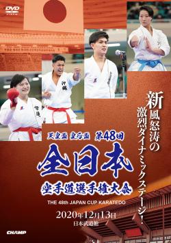 天皇盃・皇后盃 第48回全日本空手道選手権大会(DVD版) ジャケット画像