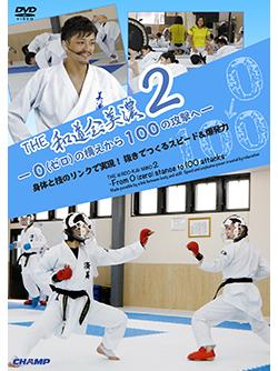 THE 和道会美濃2 -0(ゼロ)の構えから100の攻撃へ- 身体と技のリンクで実現!抜きでつくるスピード&爆発力(DVD版) ジャケット画像