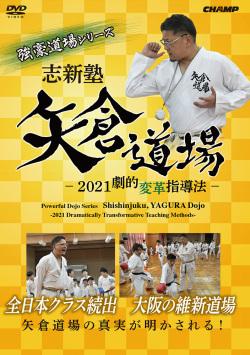 志新塾・矢倉道場 -2021劇的変革指導法-(DVD版) ジャケット画像