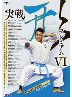 実戦形プレミアム 6(DVD版) ジャケット画像