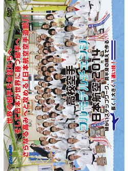 高校空手フルモデルチェンジ 日本航空2014 -細かいステップワーク、真半身の構えで作る、長く!大きく!速い技!-  ジャケット画像