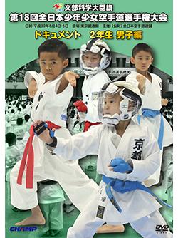 第18回全日本少年少女空手道選手権大会[2年生男子編](DVD版) ジャケット画像