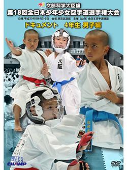 第18回全日本少年少女空手道選手権大会[4年生男子編](DVD版) ジャケット画像