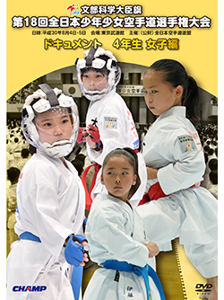 第18回全日本少年少女空手道選手権大会[4年生女子編](DVD版) ジャケット画像