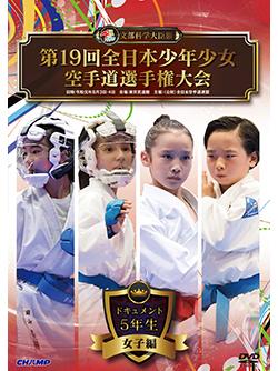 第19回全日本少年少女空手道選手権大会[5年生女子編](DVD版) ジャケット画像