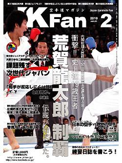 空手道マガジンJKFan 2010年2月号表紙