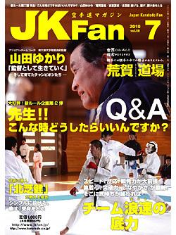 空手道マガジンJKFan 2010年7月号表紙