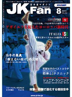 空手道マガジンJKFan 2011年8月号表紙