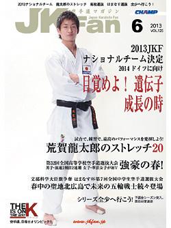 空手道マガジンJKFan 2013年6月号表紙