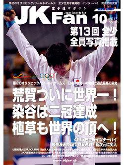 空手道マガジンJKFan 2013年10月号表紙