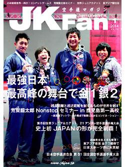 空手道マガジンJKFan 2014年1月号表紙