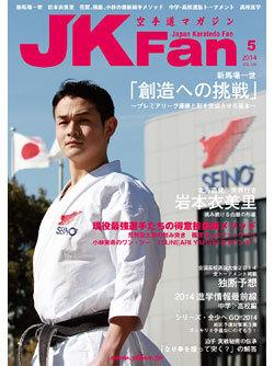 空手道マガジンJKFan 2014年5月号表紙