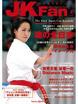 空手道マガジンJKFan 2015年2月号表紙