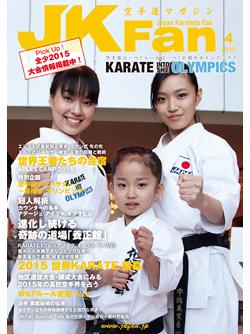 空手道マガジンJKFan 2015年4月号表紙