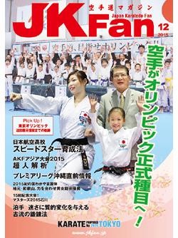 空手道マガジンJKFan 2015年12月号表紙