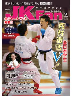 空手道マガジンJKFan 2017年9月号表紙
