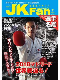 空手道マガジンJKFan 2018年7月号表紙