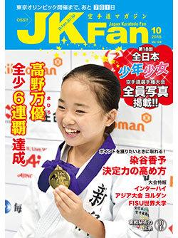 空手道マガジンJKFan 2018年10月号表紙